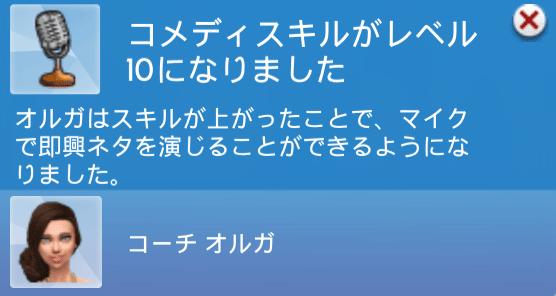 f:id:hakoniwa-sims:20180405115530p:plain
