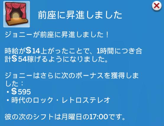 f:id:hakoniwa-sims:20180405115810p:plain