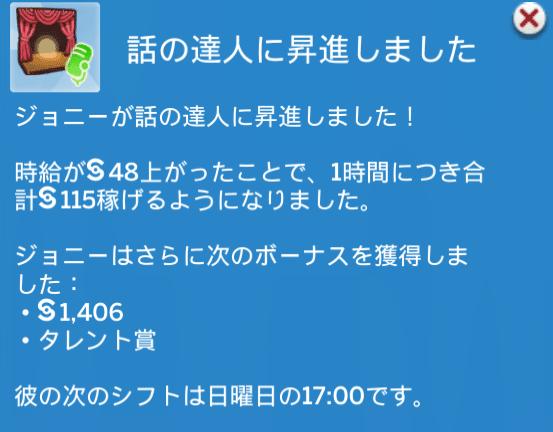 f:id:hakoniwa-sims:20180406132042p:plain
