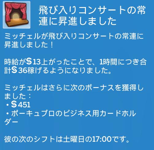 f:id:hakoniwa-sims:20180423200006p:plain