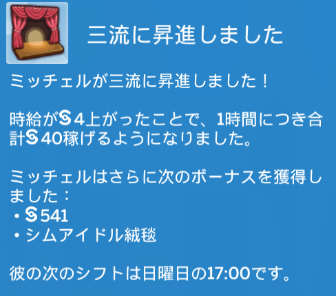 f:id:hakoniwa-sims:20180423200103p:plain