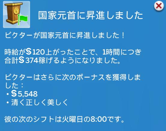 f:id:hakoniwa-sims:20180510171636p:plain