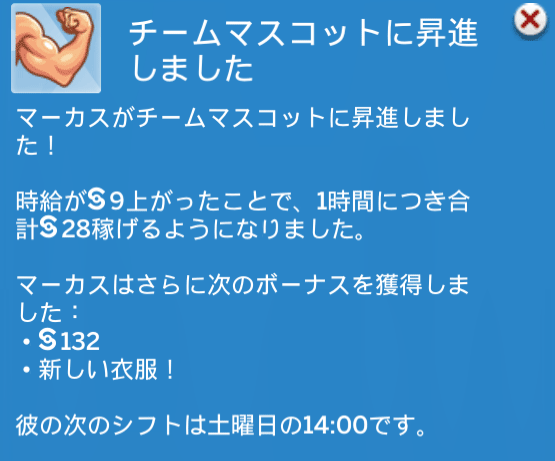f:id:hakoniwa-sims:20180514203940p:plain