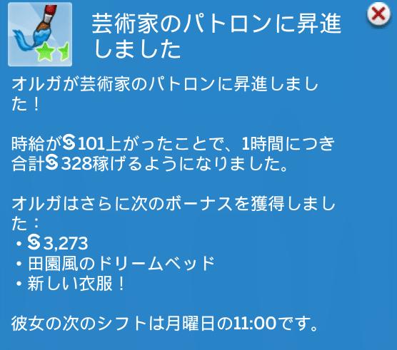 f:id:hakoniwa-sims:20180516115706p:plain