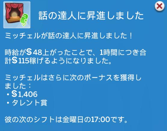 f:id:hakoniwa-sims:20180524202532p:plain
