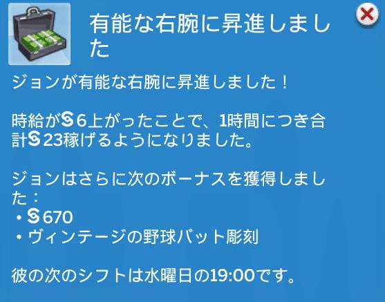 f:id:hakoniwa-sims:20180525183116p:plain