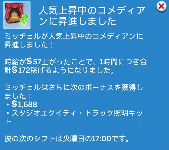 f:id:hakoniwa-sims:20180622212538p:plain