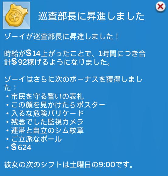 f:id:hakoniwa-sims:20180808193026p:plain