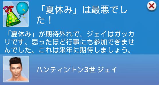 f:id:hakoniwa-sims:20180808193054p:plain