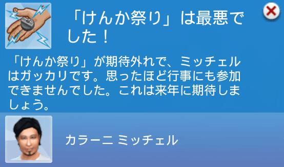 f:id:hakoniwa-sims:20181114204249p:plain