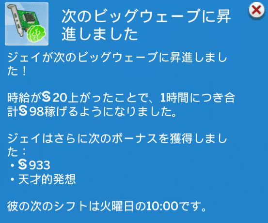 f:id:hakoniwa-sims:20181114204253p:plain