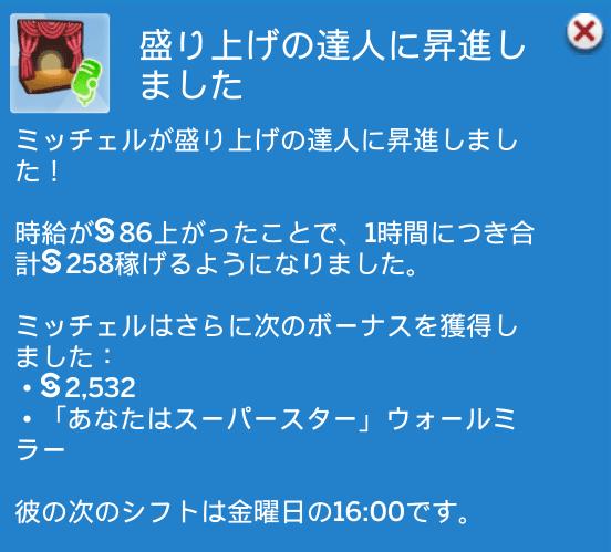 f:id:hakoniwa-sims:20181114204334p:plain