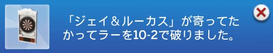 f:id:hakoniwa-sims:20181114204501p:plain