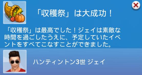 f:id:hakoniwa-sims:20181114204639p:plain