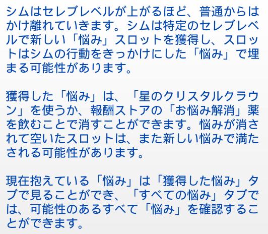 f:id:hakoniwa-sims:20181123145240p:plain