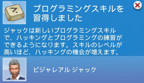 f:id:hakoniwa-sims:20190827160721p:plain