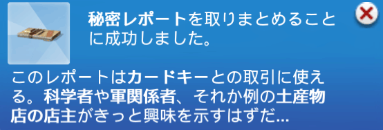 f:id:hakoniwa-sims:20190830132602p:plain