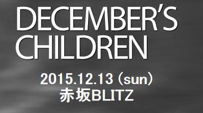 f:id:hakoniwa_rock_show:20151215135910j:plain