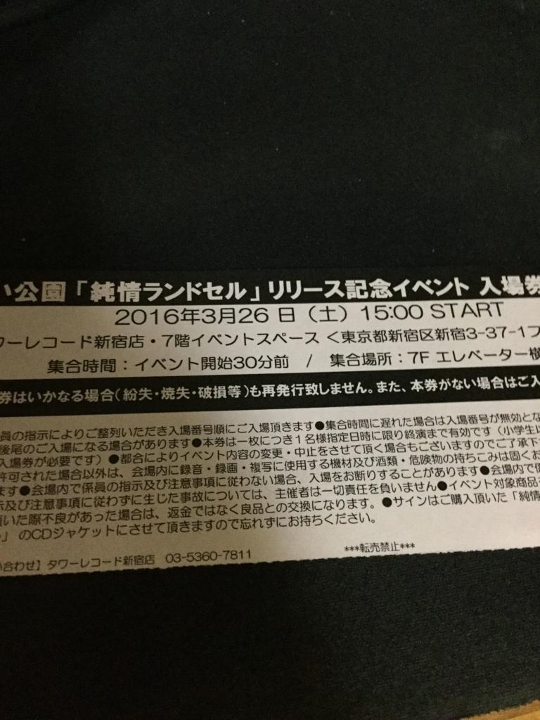 f:id:hakoniwa_rock_show:20160323212338j:plain