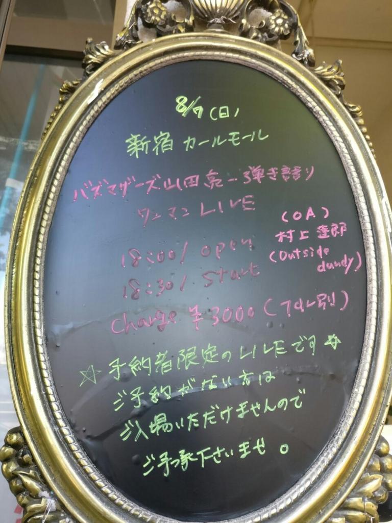 f:id:hakoniwa_rock_show:20160808223656j:plain