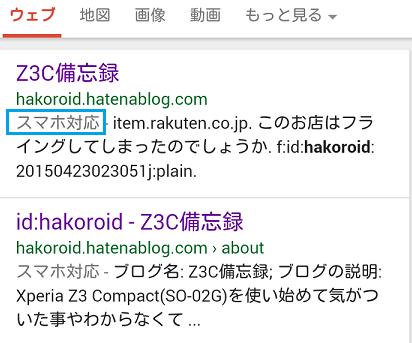 f:id:hakoroid:20150424184711p:plain