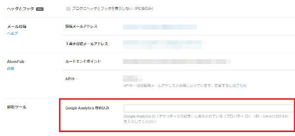 はてなブログのGoogle Analytics ID入力画面