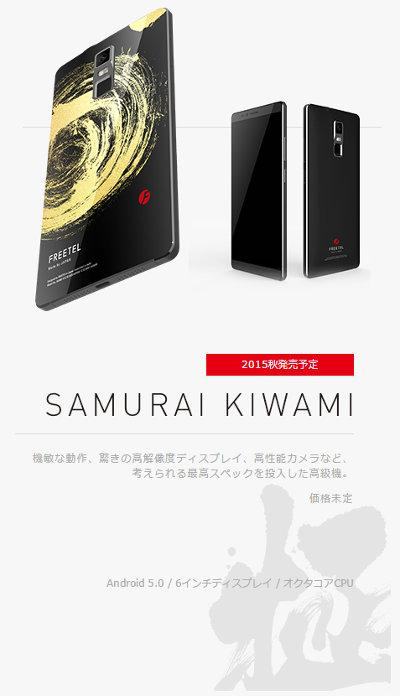 SAMURAI KIWAMI