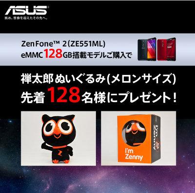 Zenfone2 128GB