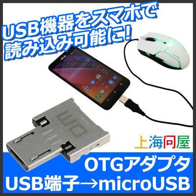 USB → microUSB変換アダプタ