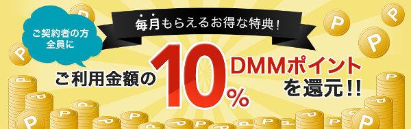 DMMモバイル キャンペーン