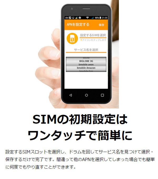 簡単APN設定アプリ
