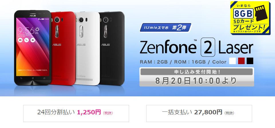IIJ ASUS ZenFone2 Laser