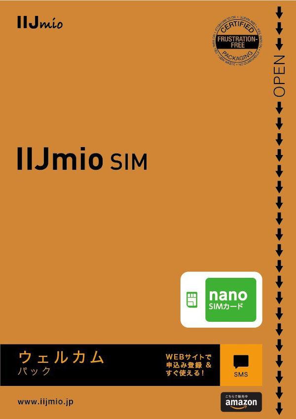 IIJmioウェルカムパック for Amazon