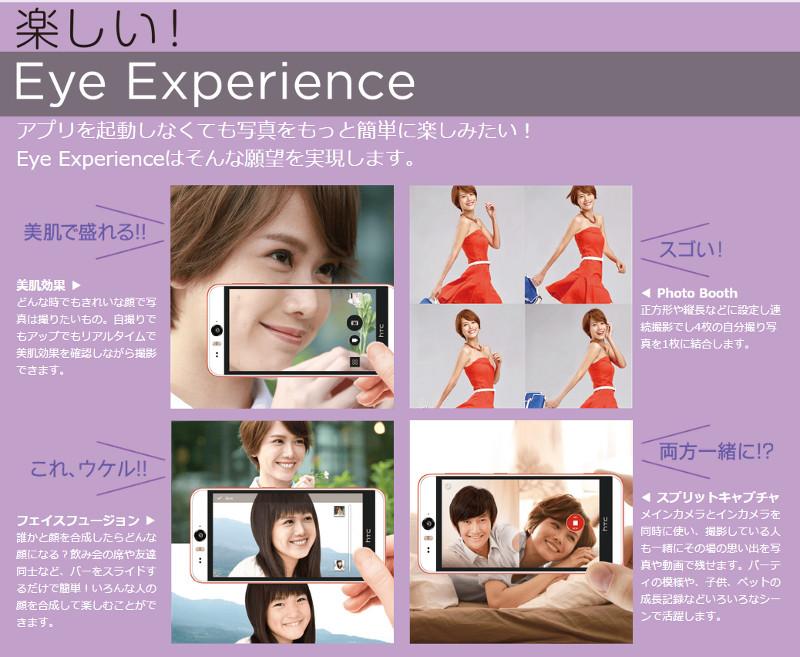 HTC Desire EYE セルフィ