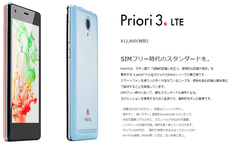 FREETEL Priori3 LTE