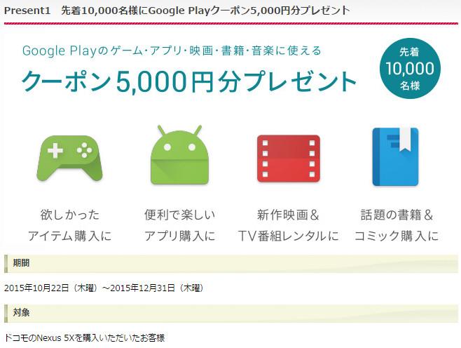 ドコモ Nexus 5X購入者キャンペーン