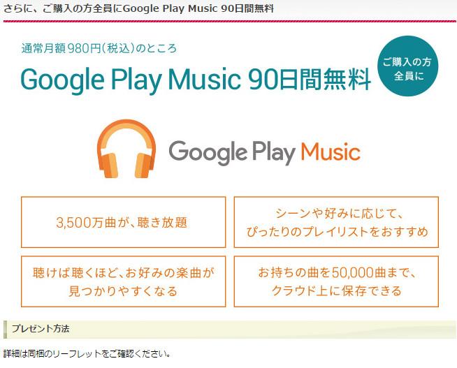 Google Play Music 90日間無料