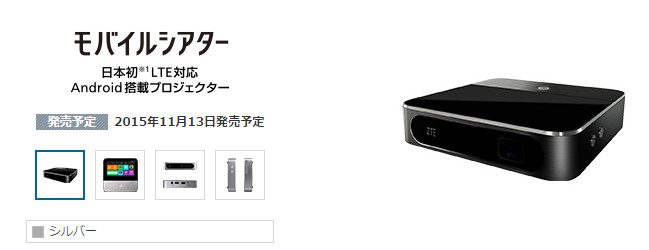 ZTE製 モバイルシアター (502ZT)
