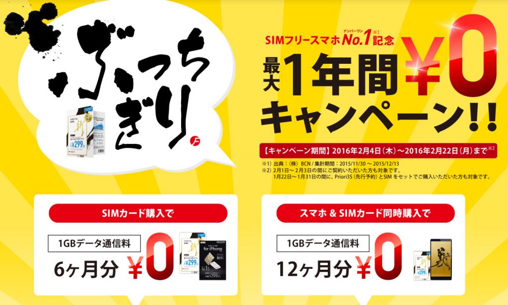 SIMフリースマホNo.1記念!最大1年間ゼロ円キャンペーン