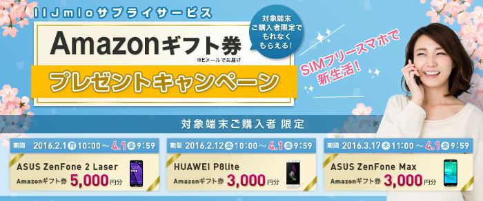 IIJmioサプライサービス Amazonギフト券プレゼントキャンペーン