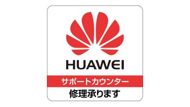 ファーウェイ・ジャパン