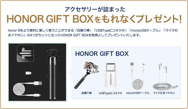 HONOR GIFT BOXプレゼント