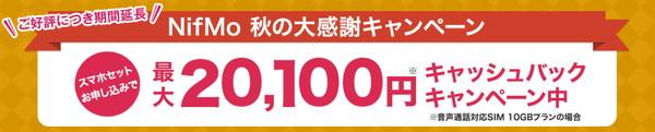 NifMo 秋の大感謝キャンペーン