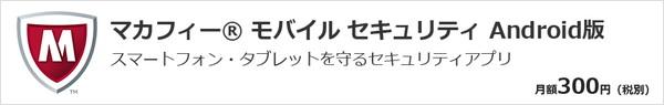 マカフィー® モバイル セキュリティ Android版