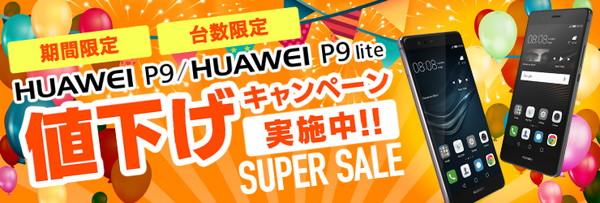 HUAWEI P9 / HUAWEI P9lite 値下げキャンペーン