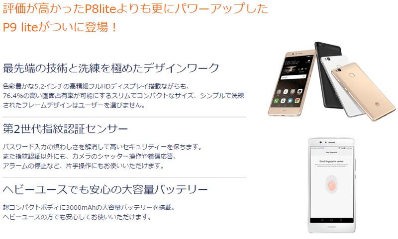 評価が高かったP8liteよりも更にパワーアップした P9 liteがついに登場!
