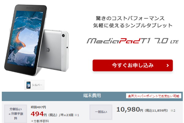 MediaPad T1 7.0 LTE (楽天モバイル)