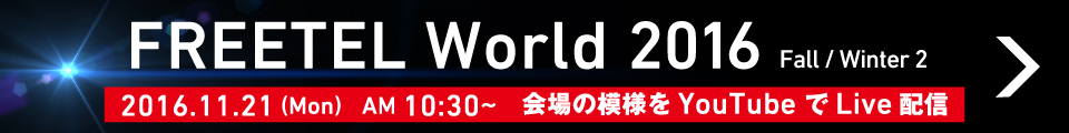 FREETEL World 2016 Fall/Winter 2