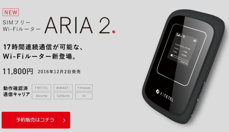 SIMフリー Wi-Fiルーター ARIA2