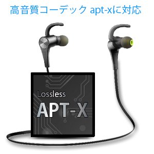 高音質なapt-Xコーデックに対応